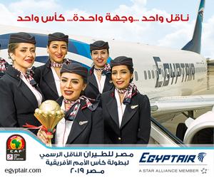 مصر للطيران ناقل كاس الامم