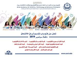 الأكاديمية العربية للعلوم والتكنولوجيا والنقل البحري