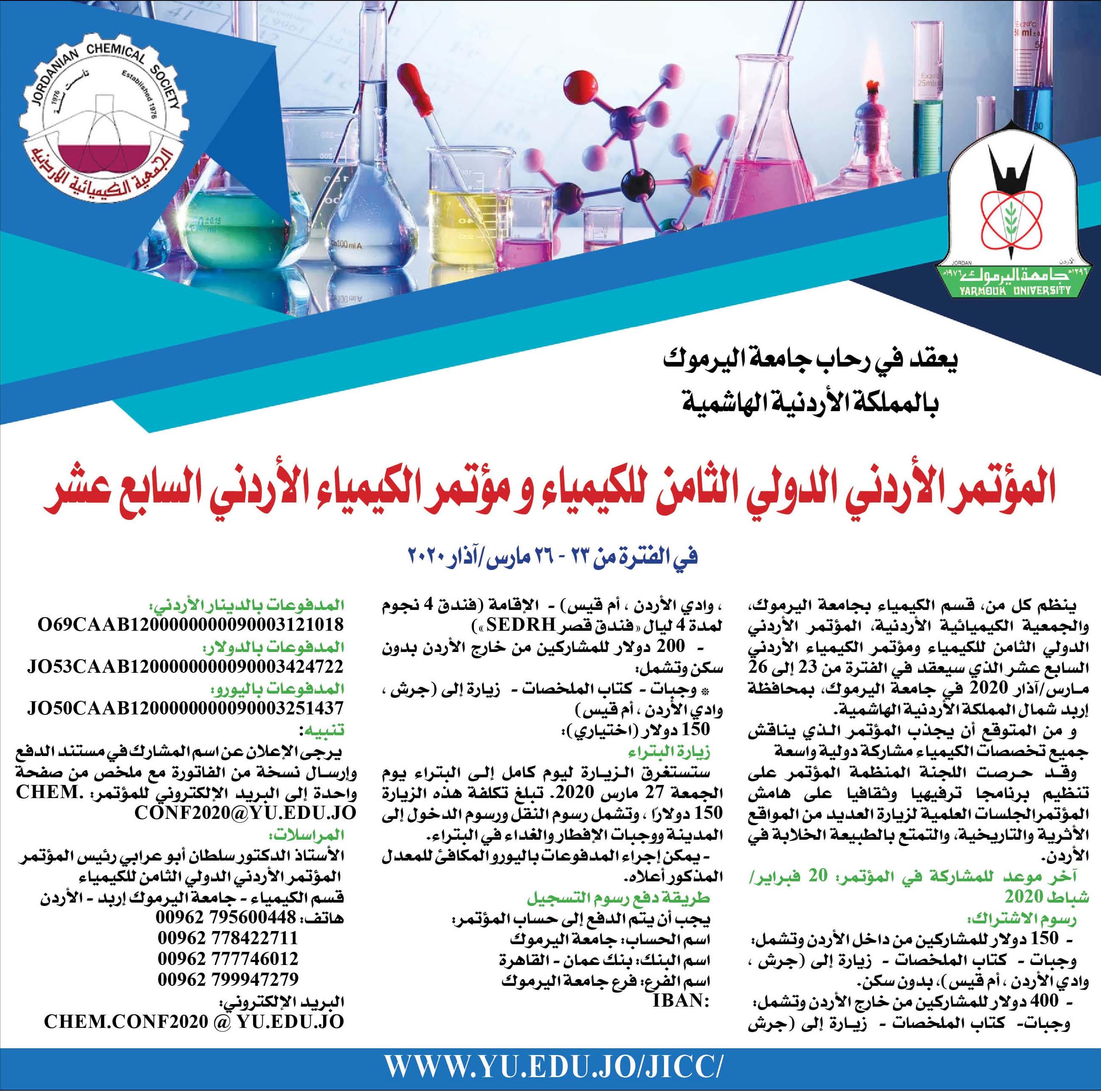 المؤتمر الأردني الدولي الثامن للكيمياء و مؤتمر الكيمياء الأردني السابع عشر