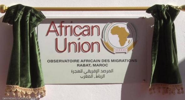 آلية جديدة للاتحاد الأفريقي لتنسيق السياسات بشأن الهجرة