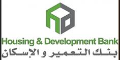 """بنك التعمير والإسكان يتبرع بـ""""9 مليون جنيه"""" لمركز مجدي يعقوب العالمي للقلب الجديد بالقاهرة"""