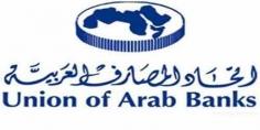 انطلاق المؤتمر المصرفي العربي لعام 2019 الثلاثاء المقبل في بيروت