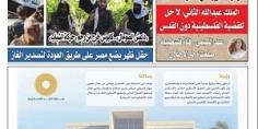 العدد الجديد من جريدة العربي الأفريقي