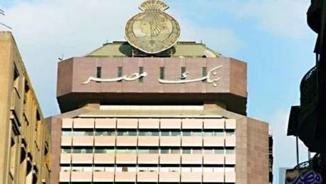 تطور ملحوظ بإنجازات بنك مصر عن العام المالي 2018 2019 في كافة