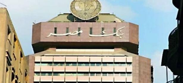 """""""إكسبريس أونلاين"""".. أول قرض لتمويل المشروعات الصغيرة ديجتال من بنك مصر يتخطى 1.5 مليار جنيه بعد 50 يوماً من اطلاقه"""