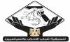 """""""تنسيقية شباب الأحزاب"""": القرار الأوروبي بشأن حقوق الإنسان في مصر مغلوط ولا يعكس الواقع"""
