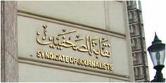 نقابة الصحفيين تتحرك ضد تجاوزات صحيفة الأخبار اللبنانية وتطاولها على صحفيي مصر