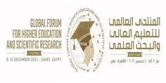 برعاية الرئيس السيسي.. انطلاق النسخة الثانية للمنتدى العالمي للتعليم العالي والبحث العلمي في ديسمبر المقبل