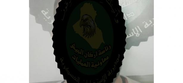 """الاستخبارات العسكرية العراقية تقبض على عنصر امني لداعش في """"الفلوجة"""""""