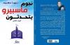 """الجزء الثاني من """"نجوم ماسبيرو يتحدثون"""" يشارك بمعرض القاهرة الدولي للكتاب"""