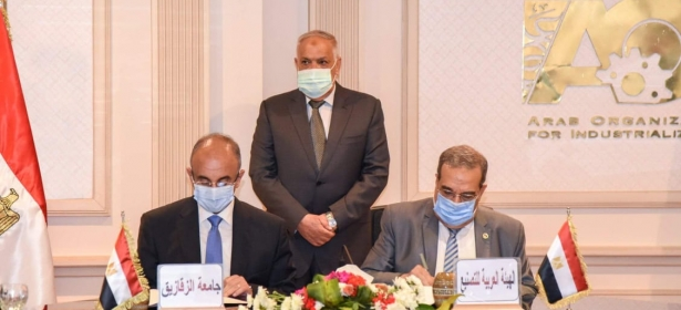 الهيئة العربية للتصنيع وجامعة الزقازيق يوقعان اتفاقية لدعم المبتكرين والمخترعين