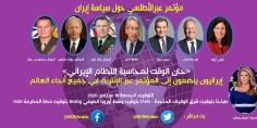"""بث مباشر.. """"مجاهدي خلق"""" تعقد مؤتمرا عبر الأطلسي تحت عنوان «حان الوقت لمحاسبة النظام الإيراني»"""