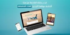 الطيران العماني يدشن موقعه الجديد omanair.com