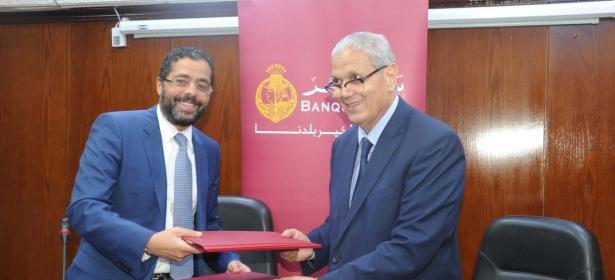 بنك مصر يوقع اتفاقية تعاون مع شركة شمال القاهرة لتوزيع الكهرباء لتقديم خدمات التحصيل الإلكتروني