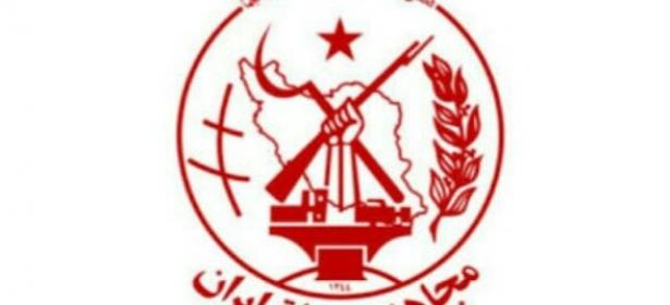 """محكمة إيرانية تحكم بالإعدام والسجن على أربعة من أنصار """"مجاهدي خلق"""""""