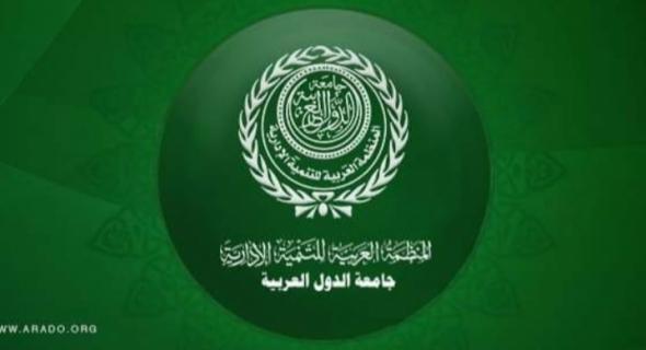 """المنظمة العربية للتنمية الإدارية تستضيف اللقاء السنوي للشبكة العربية الأوروبيـة للقـيادة في الـتعليم الـعالي""""ARELEN"""" الإثنين المقبل"""