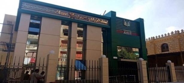البنك الزراعي المصري يعلن فتح الحسابات الجارية والتوفير مجانا لمدة أسبوعين