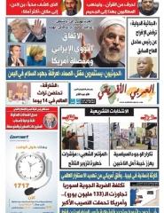 العدد الجديدة من جريدة العربي الأفريقي