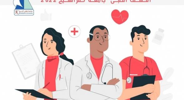غدا السبت.. الكشف الطبى على الطلاب الجدد بجامعة كفر الشيخ