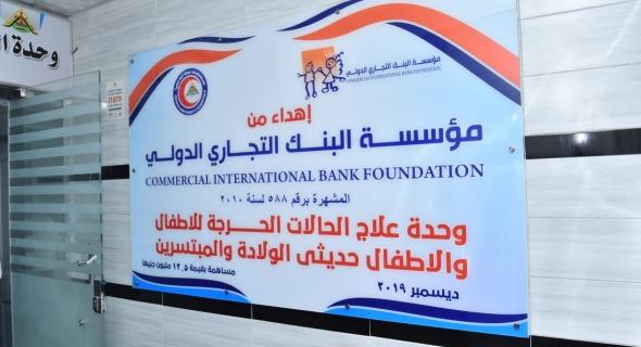 """""""البنك التجاري الدولي"""" يوقع بروتوكول تعاون مع """"جامعة بنها"""" لدعم وحدتي الأطفال والمبتسرين"""
