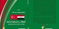 القاهرة تشهد حفل توقيع كتاب الباحث العراقي د. هشام متعب عبدالله حول العلاقات العراقية التركية
